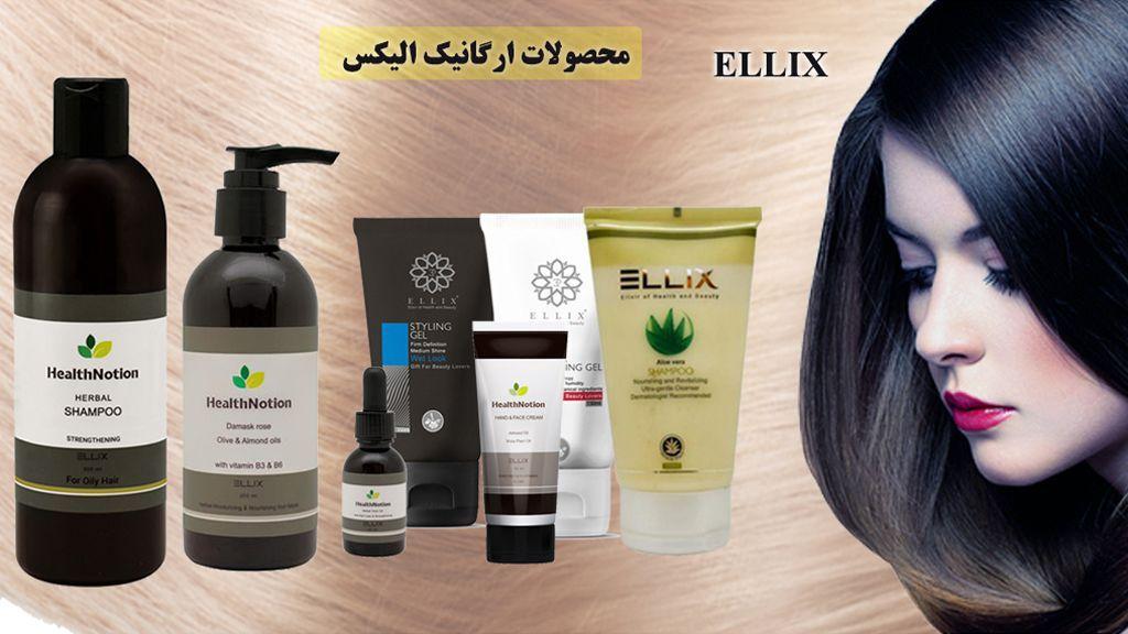 ELLIX hair style hair oil moisturizing nourishing hair mask shampoo face cream