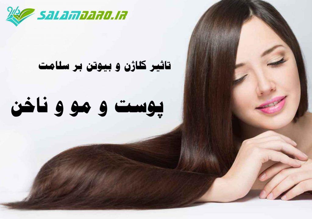 تاثیر کلاژن و بیوتن بر سلامت پوست و مو و ناخن